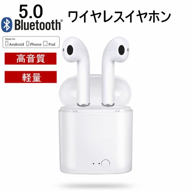 Bluetooth 5.0 ワイヤレスイヤホン ブルートゥースイヤホン iPhone Android対応 ヘッドホン 左右分離型