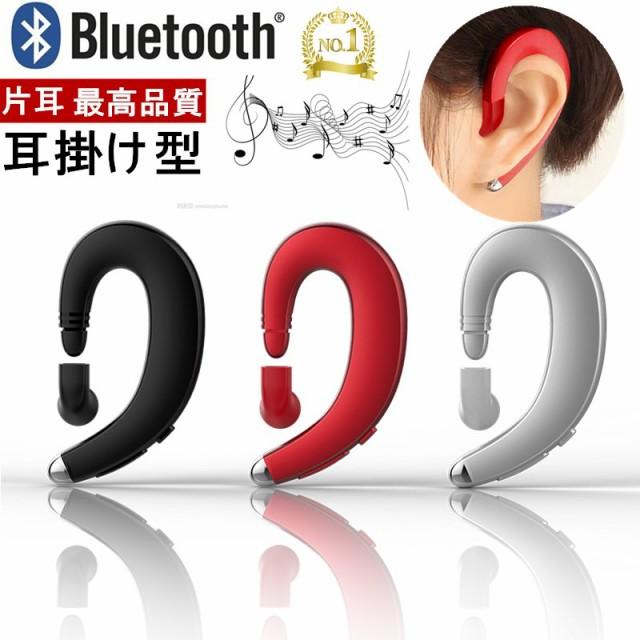 ブルートゥースイヤホン Bluetooth 4.1 ワイヤレスイヤホン ヘッドセット 片耳 高音質 耳掛け型 マイク 日本語音声