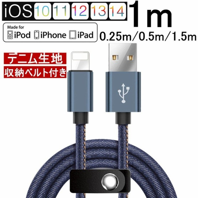 af8430031e iPhoneケーブル iPad iPhone用 急速充電ケーブル デニム生地 充電器 データ転送 USBケーブル