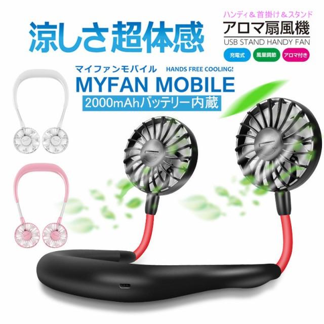 ハンディファン 首掛け 扇風機 携帯扇風機 ネックバンド型ファン USB充電式 3段風量調節 ハンズフリー扇風機 2000mAh