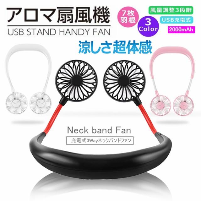携帯扇風機 ネックバンド型ファン ハンディファン 首掛け 扇風機 USB充電式 3段風量調節 ハンズフリー扇風機 2000mAh