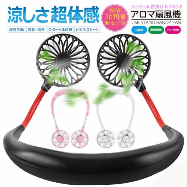 ネックバンド型ファン 扇風機 首掛け ハンディファン 携帯扇風機 USB充電式 3段風量調節 ハンズフリー扇風機 2000mAh