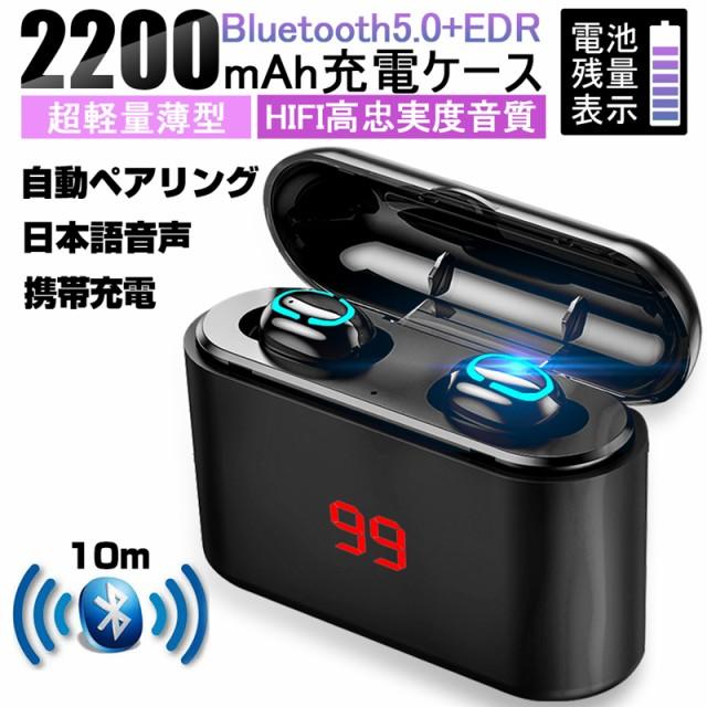 ワイヤレスヘッドセット Bluetooth5.0 イヤホン ワイヤレスイヤホン 防水 自動ペアリング 両耳 左右分離型 ノイキャ