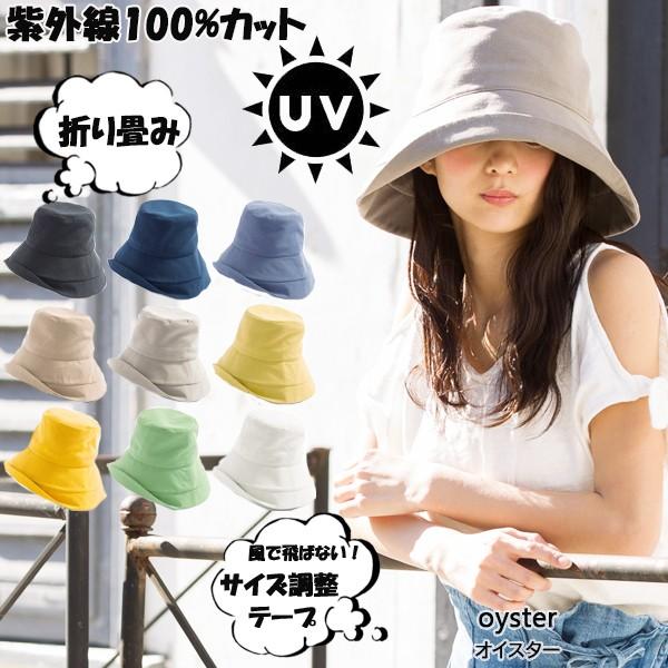 紫外線100%カット 小顔効果 紫外線カット【綿ポリブリムUVハット2019】 UVカット 帽子 レディース 大きいサイズ 日よ