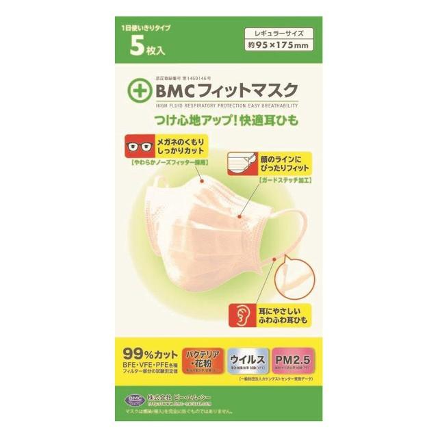 BMCフィットマスク レギュラー 5枚