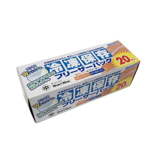 大日産業 冷凍保存フリーザーバッグW 中20枚...