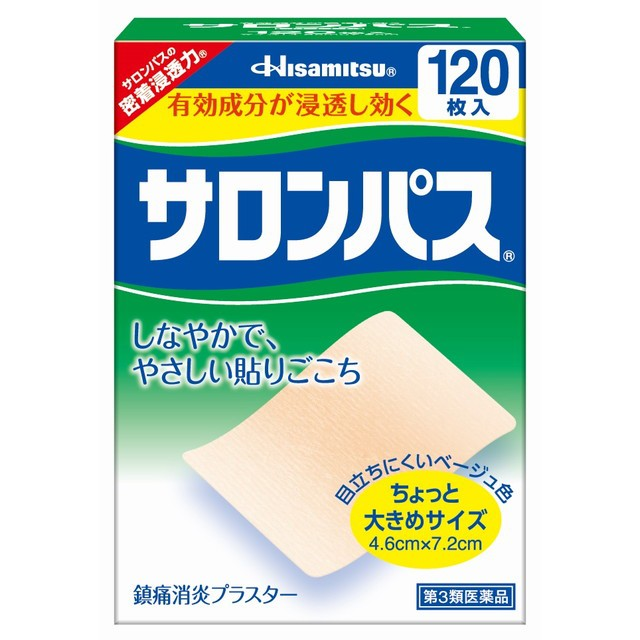 【第3類医薬品】サロンパス 120枚