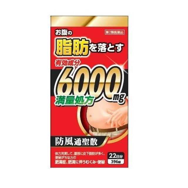 【第2類医薬品】北日本製薬 防風通聖散料エキス...