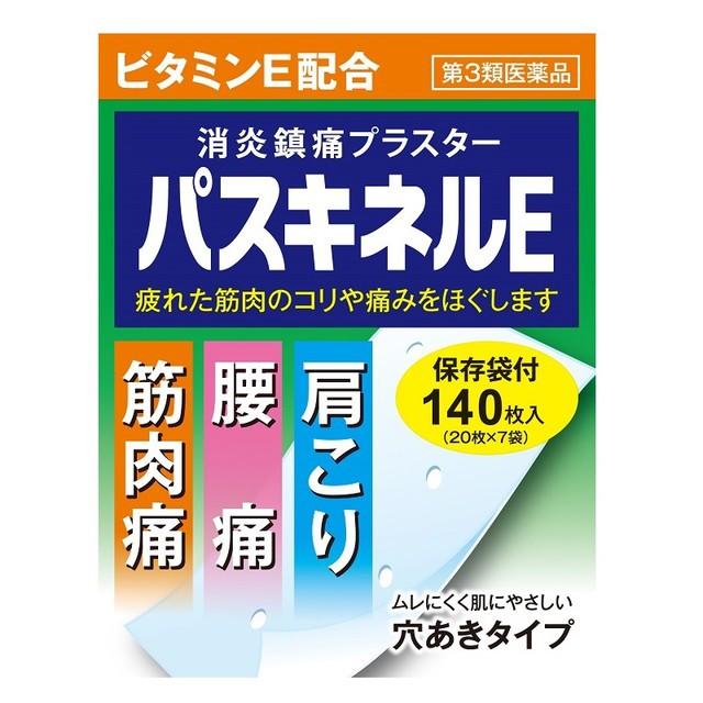 【第3類医薬品】パスキネルE 140枚