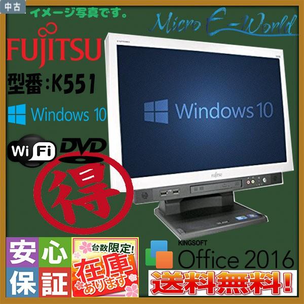 Windows10 19型ワイド液晶一体型 富士通 ESPRIMO K551 Core i5 4GB 160GB