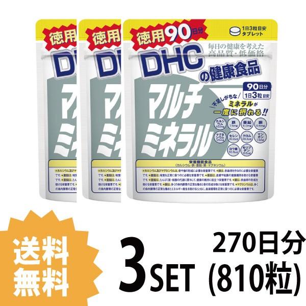 f6d075f305d5f 送料無料  3パック  DHC マルチミネラル 徳用90日分×3パック (810粒 ...
