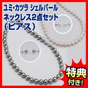 ユミ カツラ シェルパール 2点セット(ネックレス + ピアス) 桂由美 真珠ネックレス パールネックレス パールピアス フォーマルな装い