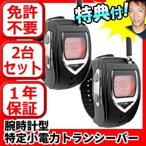 b0abf2975f 腕時計型 特定小電力トランシーバー 2台セット FT-20W イヤホンマイク付 ...
