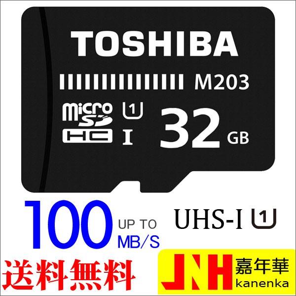 送料無料 microSDカード マイクロSD microSDHC 32GB Toshiba 東芝 UHS-I U1 新発売100MB/S 海外パッケージ品