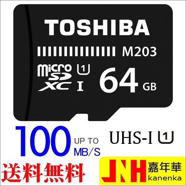 送料無料  microSDカード マイクロSD microSDXC 64GB Toshiba 東芝 UHS-I U1 新発売10