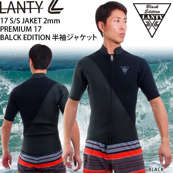 17 LANTY(ランティー)S/S JAKET 2mm PREMIUM 17 BALCK EDITION 半袖ジャケット MOVE別注!メイドインジャパン!