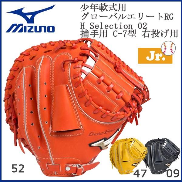 野球 MIZUNO ミズノ 少年軟式用 ジュニア用 グローバルエリート RG H Selection 02 捕手用 ミット キャッチャーミット 右投げ用 C-7型