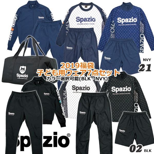 b53344b861981b ジュニア 福袋 サッカー ウェア スパッジオ Spazio 2019 子供用サッカー ...