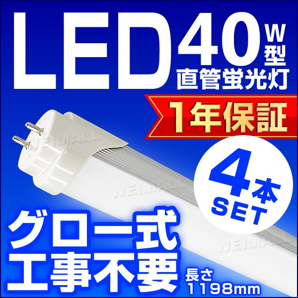 【4本セット】LED蛍光灯 40W形 直管 120cm 昼光色