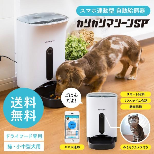 (送料無料)犬猫用 スマホ連動型 自動給餌器 カリカリマシーン SP / 自動餌やり器 うちのこエレクトリック製 ペット 餌