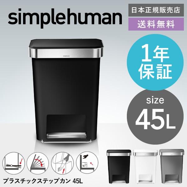 simplehuman シンプルヒューマン レクタンギュラー ステップカン 45L (正規品)(送料無料)(メーカー直送)/ CW1385 CW1386 CW1387 ゴミ箱