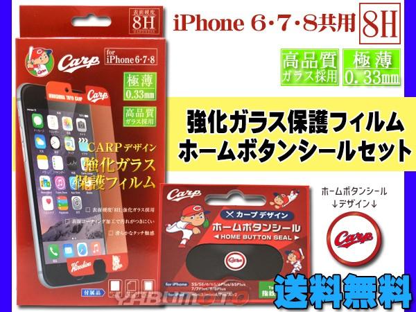 6098924c0f カープ公認デザイン 強化ガラス 保護フィルム ホームボタンシール Bタイプ ロゴ セット iPhone6 iPhone7