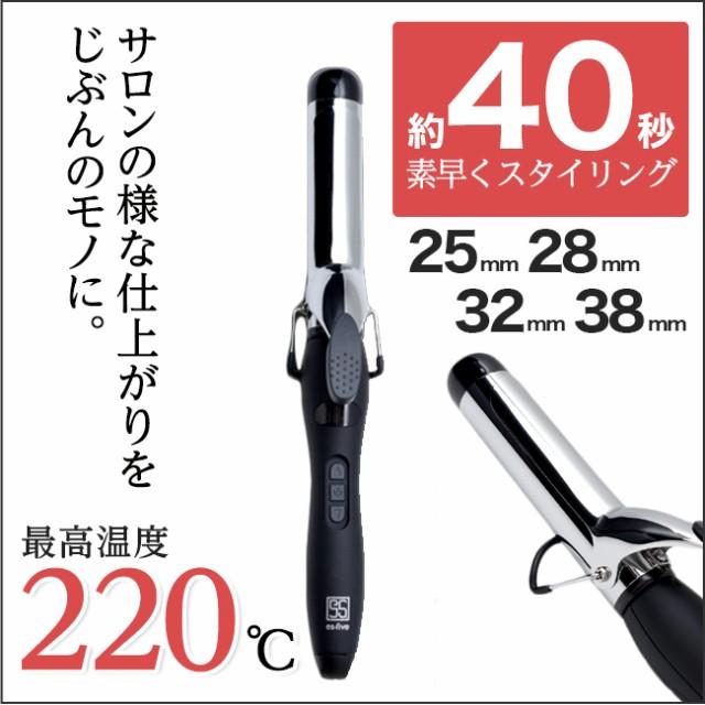 ヘアアイロン コテ 25mm 28mm 32mm 38mm カール カールアイロン カール 220°C プロ仕様 宅配便送料無料
