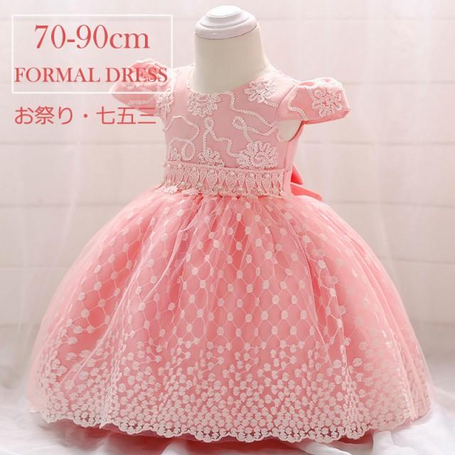 2ecaecba2675c 70-90cm ピンクドレス ベビードレス パール付き子どもドレス キッズ出産 ...