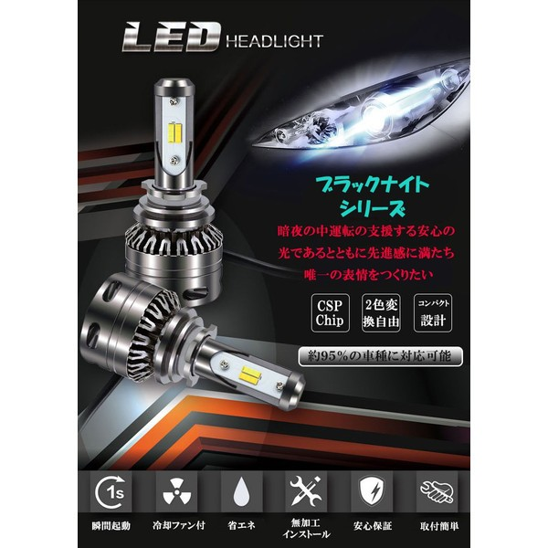 LEDヘッドライト・フォグランプ H1/H3/H7/H8/H11/H16/HB3/HB4 2色切替 6500/3000k ホワイト/イエロー 60W 8000Lm ソールCSPチップ 2個