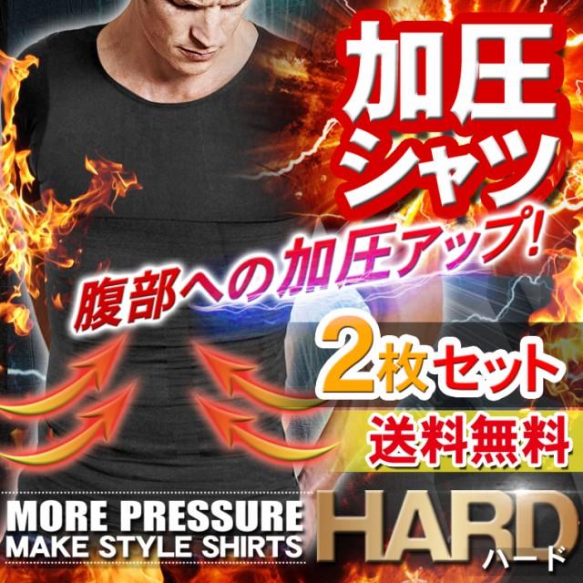 加圧強化シャツ メンズ用 加圧インナー モアプレッシャー ハードタイプ 2枚セット 加圧シャツ 男性用 着圧 猫背矯正 姿勢 送料無料