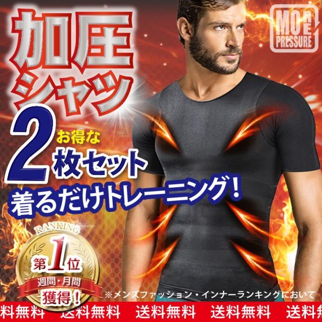 加圧インナー 加圧シャツ 着圧Tシャツ モアプレッシャー【2枚セット】 メンズ ダイエット 猫背矯正 アンダー 半袖 インナー AD