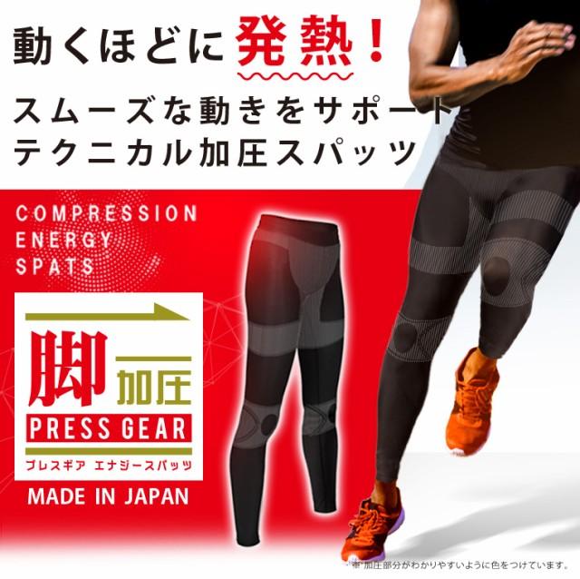 加圧スパッツ メンズ プレミアム エナジースパッツ スポーツ 発熱 日本製 送料無料 痩せ ダイエット