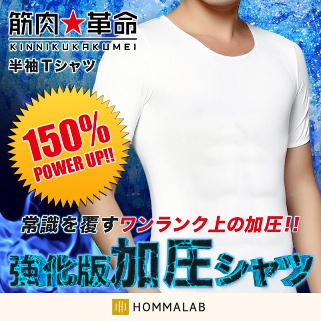 加圧Tシャツ Uネック 加圧 シャツ 加圧 半袖 Tシャツ メンズ 加圧トレーニング 腹筋 効果 矯正インナー 【meru2】