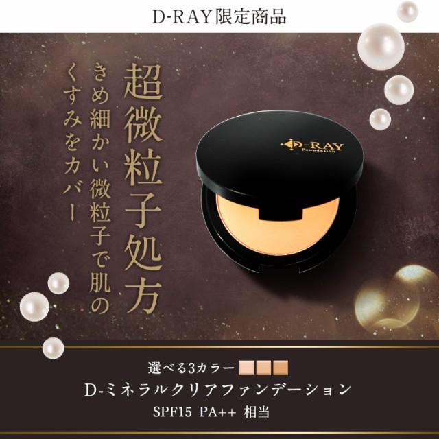 超微粒子ミネラルパウダーファンデーション 送料無料  D-RAY【mlb】
