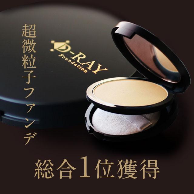 超微粒子ミネラルパウダーファンデーション 韓国コスメ 化粧品 送料無料  D-RAY【mlb】