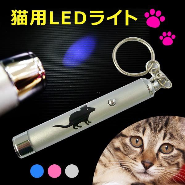 猫 おもちゃ レーザーポインター
