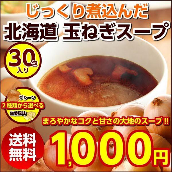 (送料無料)2種類から選べる!じっくり煮込んだ北海道.玉ねぎスープ30袋セット.玉葱 タマネギ オニオン しょうが ポイント消化