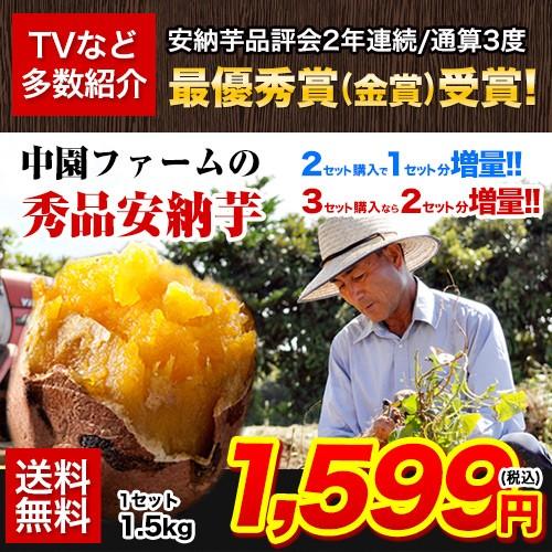 中園ファームの 秀品 安納芋 1.5kg入り 送料無料 2セットで1セット分おまけ増量 種子島産 S-2Lサイズ混合 1月中旬-1月末頃より順次出荷