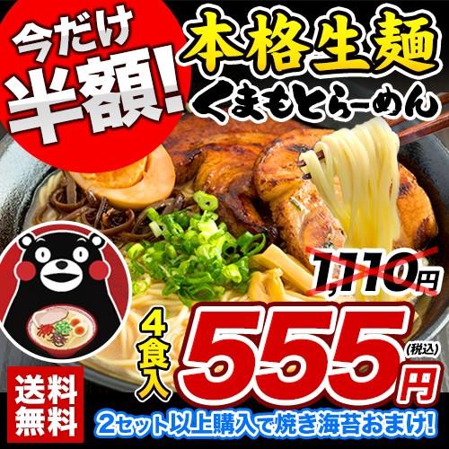 熊本 ラーメン 4食セット 送料無...