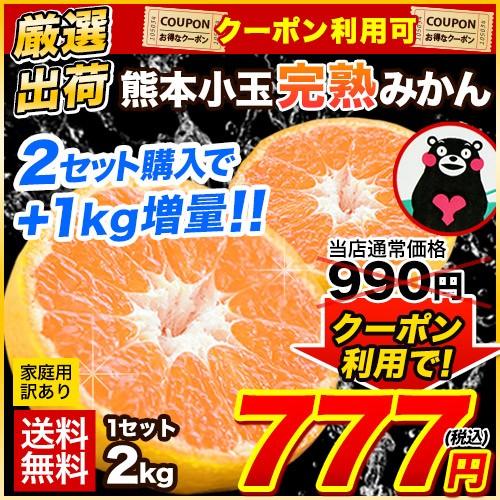 ■990円⇒777円■小玉 みかん 2kg 送料無料 2セットで1kgおまけ 訳あり S-3Sサイズ 12月中旬-12月末より順