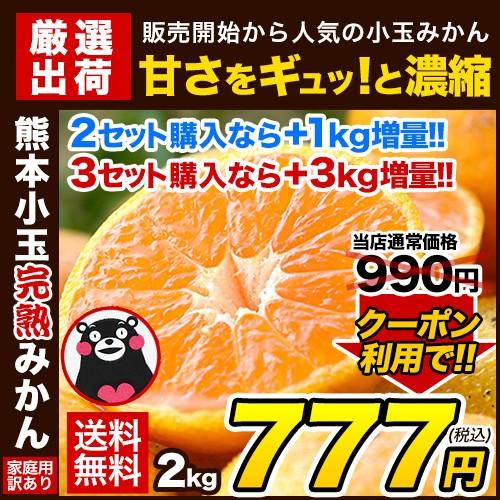 ■今季最終★990円⇒777円■小玉 みかん 2kg 送料無料 2セットで1kgおまけ 訳あり S-3Sサイズ 12月中旬-12