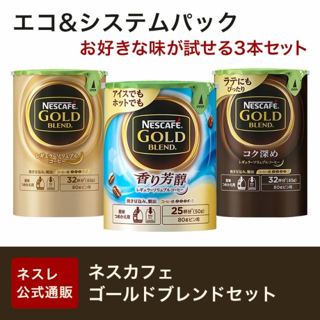 ゴールドブレンド 65g×12個入 エコ&システムパック ※北海道・沖縄・離島は別途送料が必要。 ネスレ日本 ネスカフェ 【送料無料】