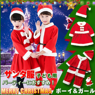 1dc29f29b0c05 キッズ 子供服 サンタクロース 帽子付き 女の子 男の子 クリスマス 衣装 キッズ サンタワンピース pa032