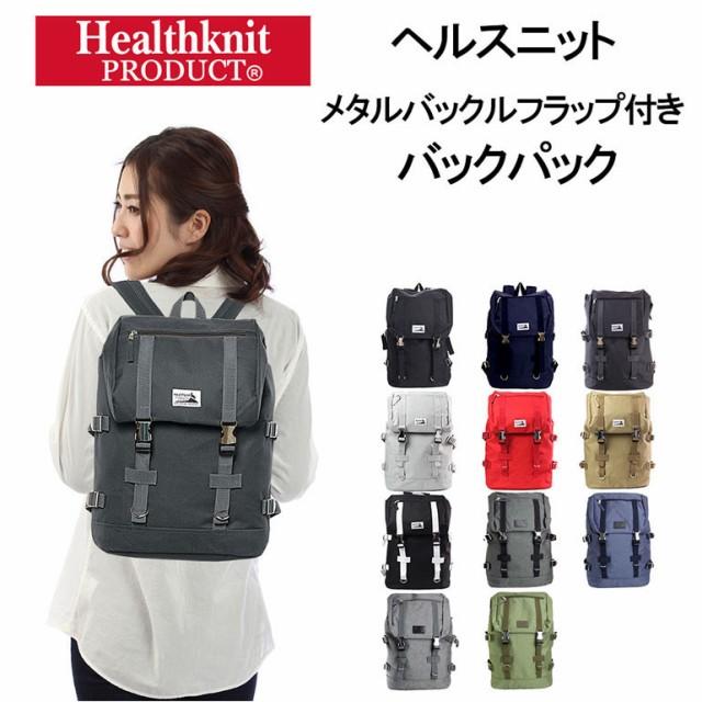 923ad7c7a531 リュック ヘルスニット『healthknit』 メタルバックル バックパック デイパック 大容量 BOX型 スクエア