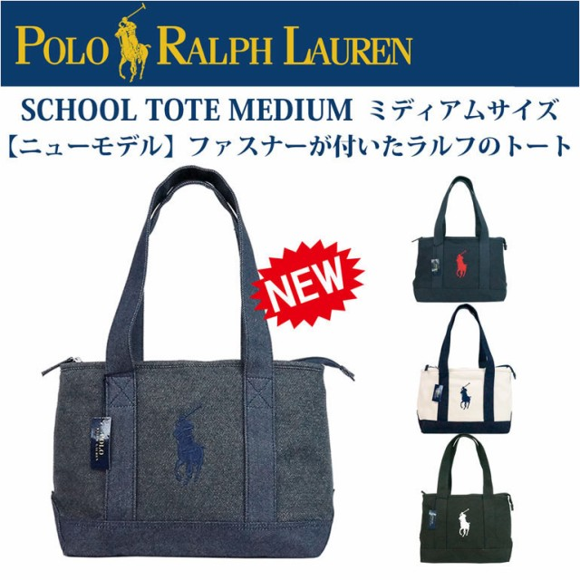 0f5cafef7a ポロラルフローレン POLO RALPH LAUREN スクールトートバッグ ミディアムサイズ ビッグポニーロゴ刺繍キャンバス