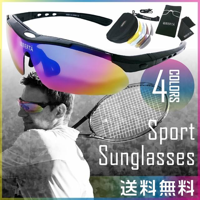 【送料無料】 スポーツサングラス 偏光サングラス 偏光レンズ 交換用レンズ5枚 メンズ レディース
