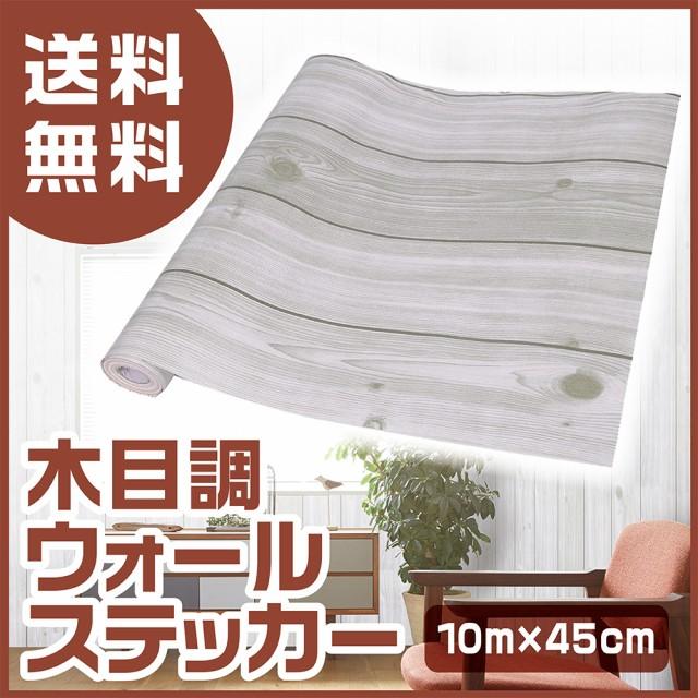 【送料無料】壁紙 シール 木目調 はがせる ウォールステッカー おしゃれ リメイクシート 白 45cm×10m