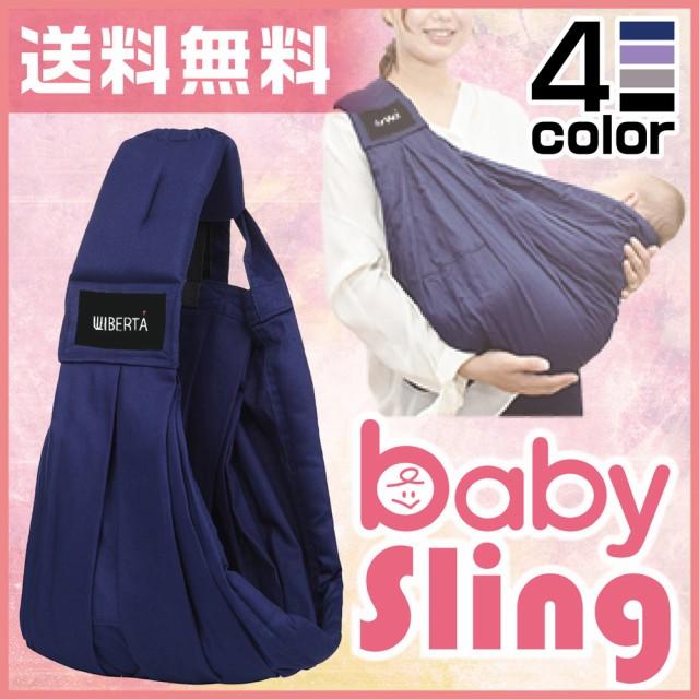 【送料無料】ベビースリング 抱っこ紐 乳幼児 ベビーキャリア 子守帯 推奨最高体重15kg 改良版