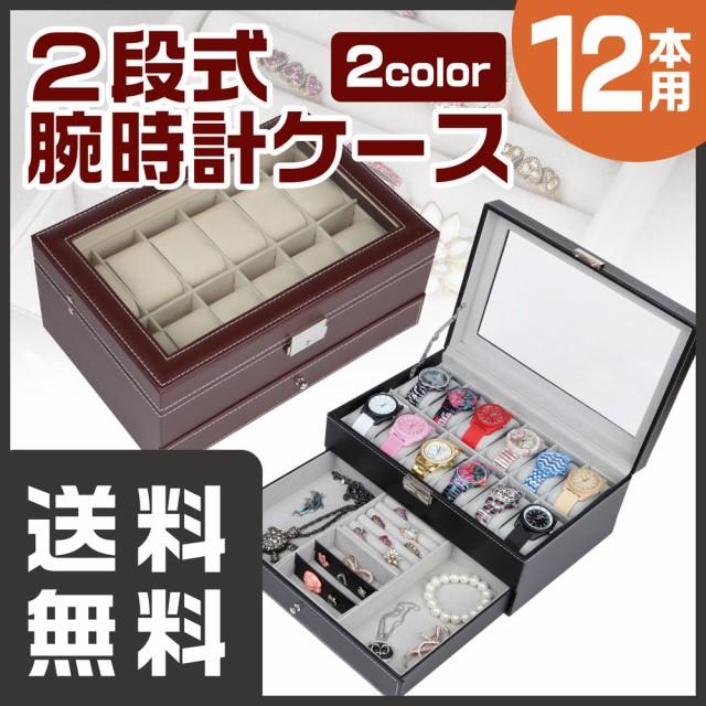 【送料無料】 腕時計ケース ウォッチケース 収納ボックス 2段式 12本 アクセサリー コレクション
