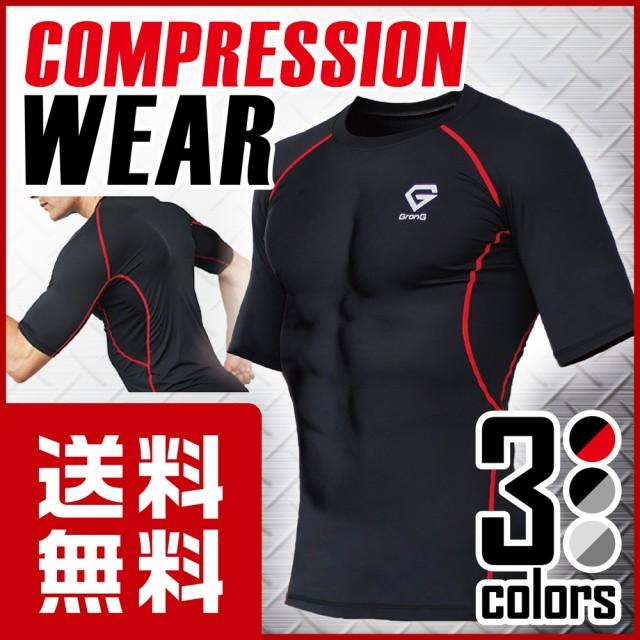 【送料無料】 GronG コンプレッションウェア アンダーシャツ スポーツシャツ メンズ 半袖